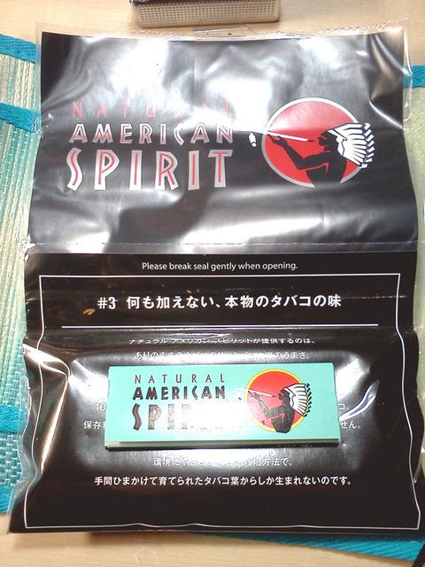 20161204-american-spirit-perique-3