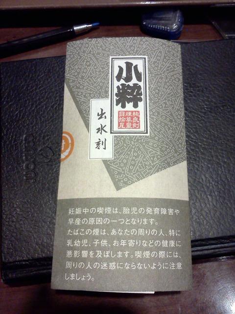 20170112-ryo-kizami-koiki-izumi-1