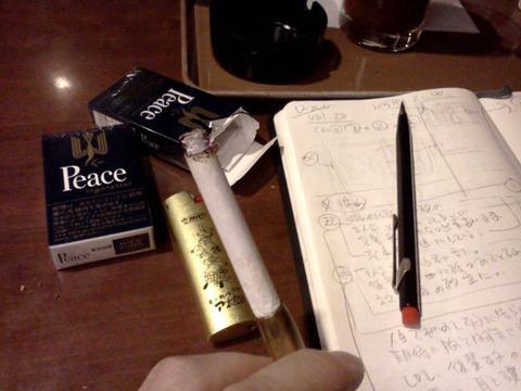 20190118-peace-cigarette