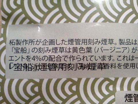 20170514-kiseru-takarabune-renew-3