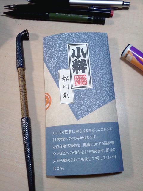 20161221-ryo-koiki-matsukawa-shag-1