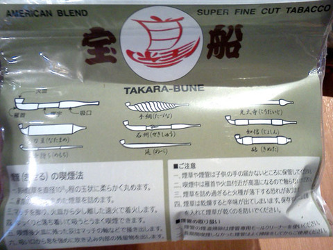 20170225-shag-takarabune-3