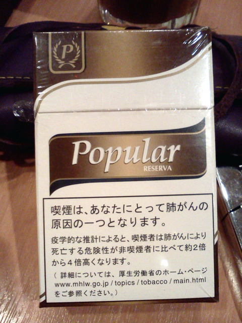 20170125-cigarette-popular-reserva-1