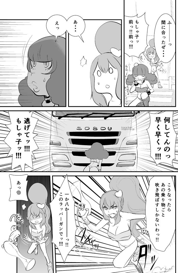 宇宙海賊ぴっこちゃん日常編仕切り直し①-5