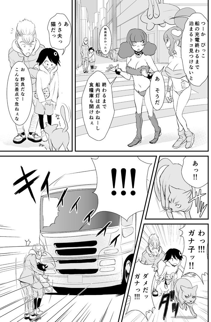 宇宙海賊ぴっこちゃん日常編仕切り直し①-3