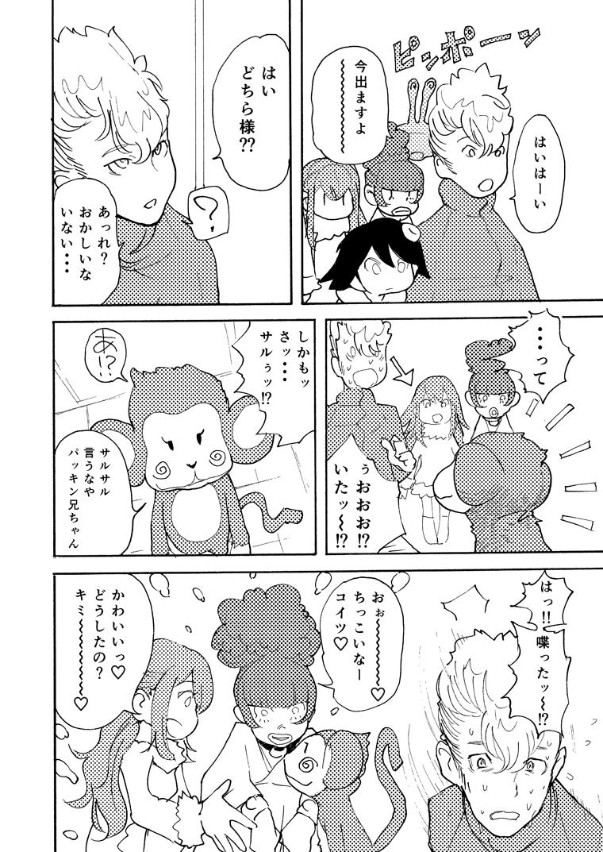2015大晦日漫画0005