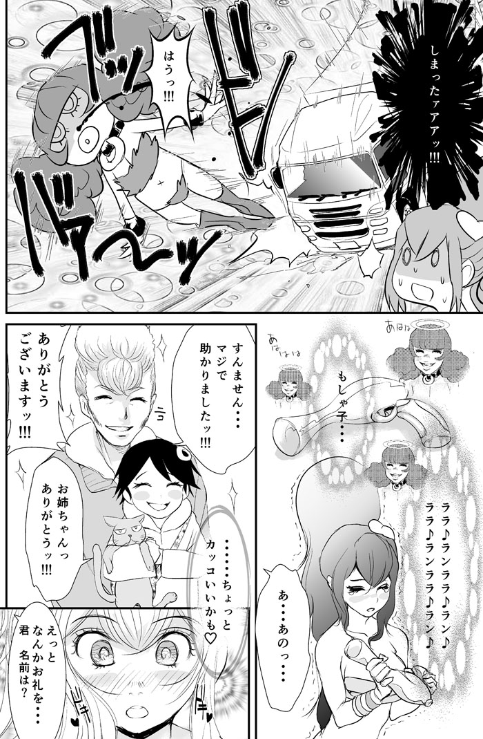 宇宙海賊ぴっこちゃん日常編仕切り直し①-6