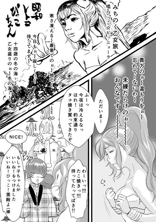 昭和レトロぴっこちゃんgray700