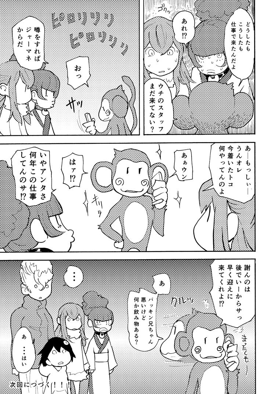 2015大晦日漫画0006