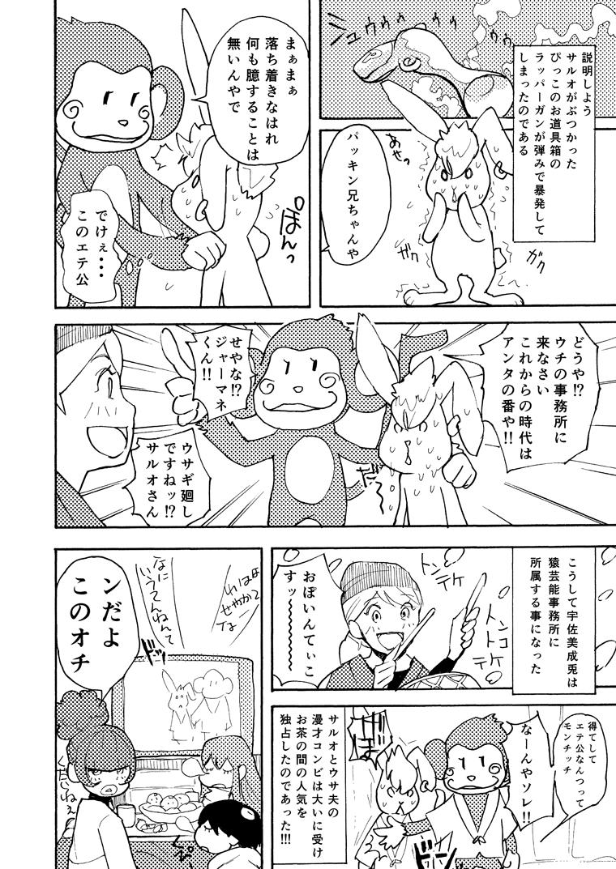 2015大晦日漫画0009