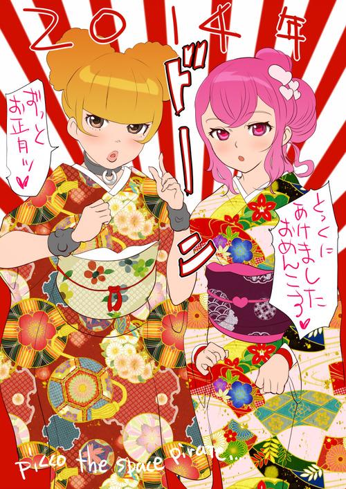 picco-2014-kimono