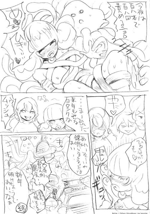 121231_marsattack_name-manga_02