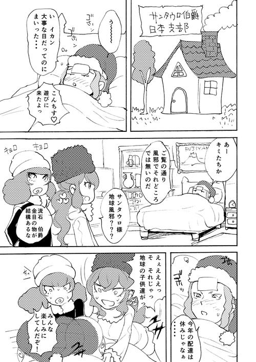 2014-santa1-860