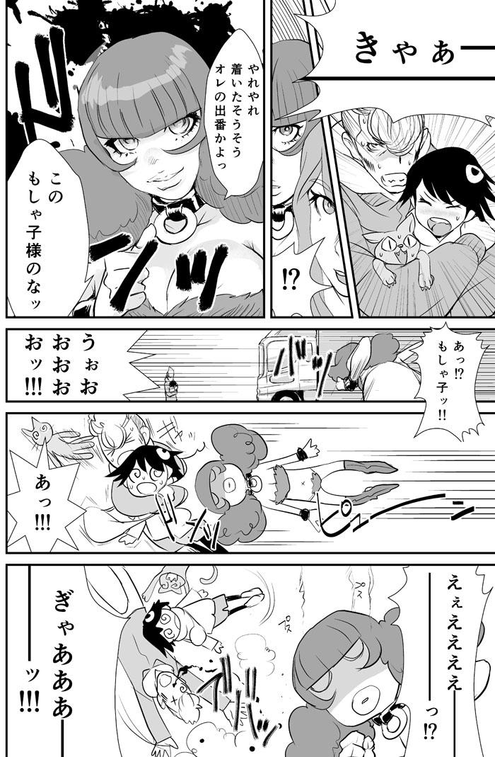 宇宙海賊ぴっこちゃん日常編仕切り直し①-4