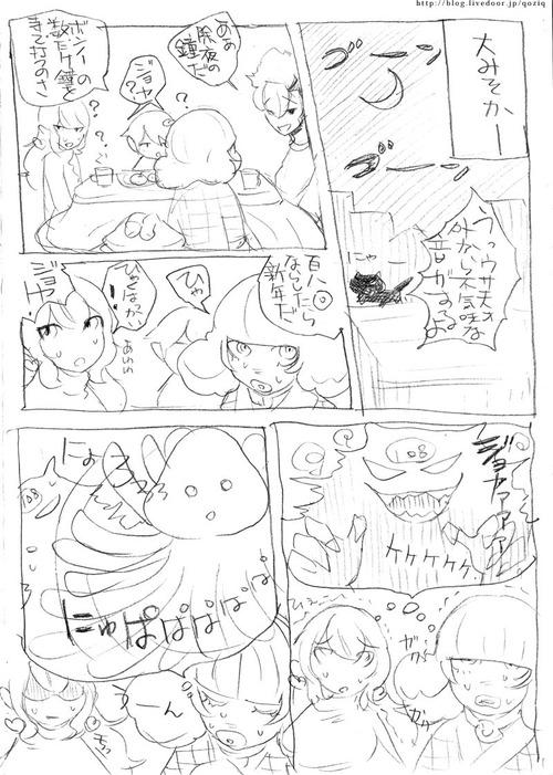 121231_marsattack_name-manga_01