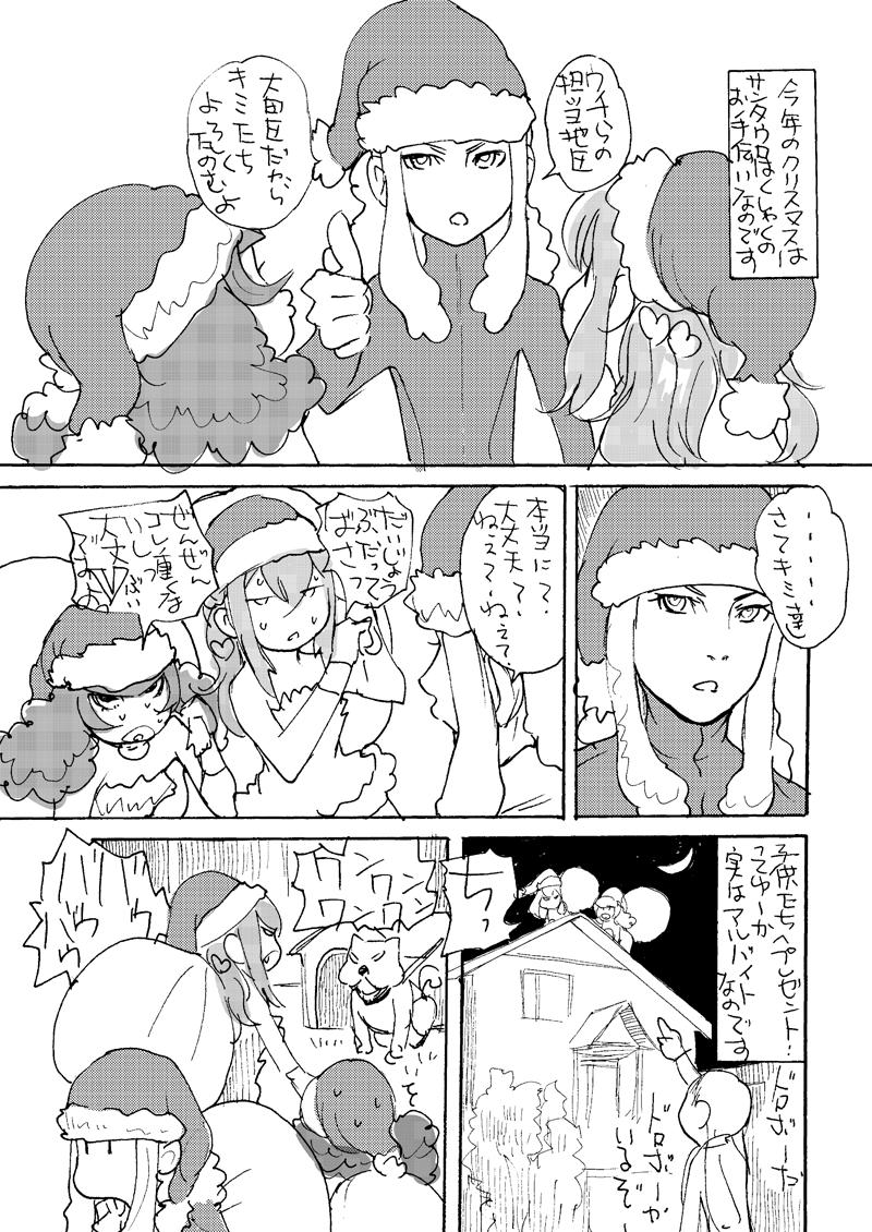 2015クリスマス漫画0001-800