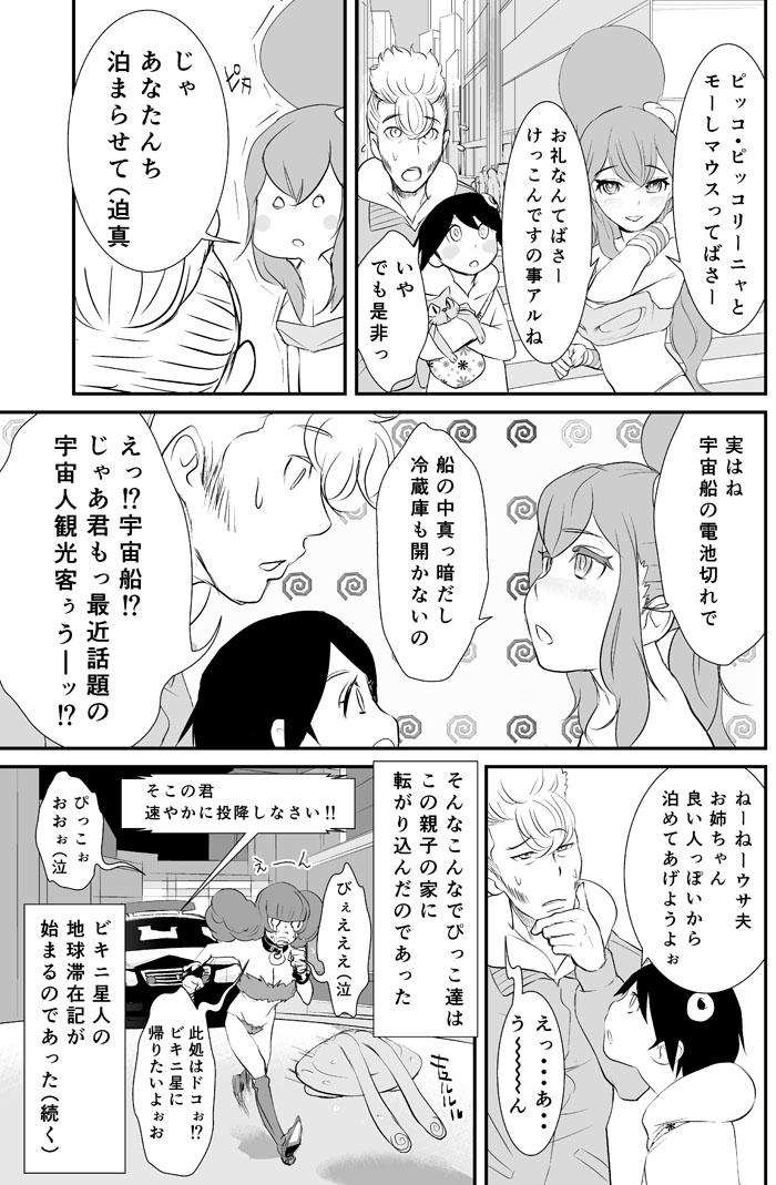 宇宙海賊ぴっこちゃん日常編仕切り直し①-7
