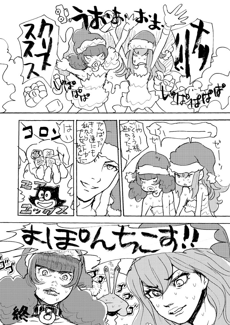 2015クリスマス漫画0002-800