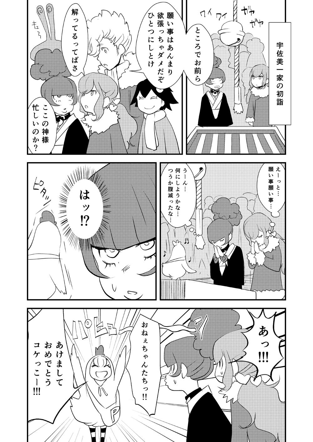 2017-piyoco-chan-comic-1
