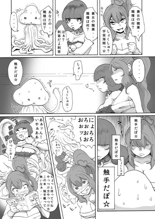 120721_shokushuwashaokushudesu