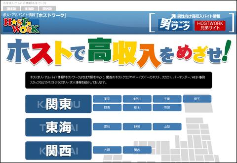 ホスト専用求人サイト『ホストワーク』のトップページ