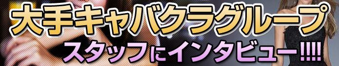 「2キャバ大阪」の現役スタッフにインタビュー!