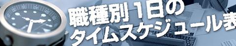 風俗店店長の1日のタイムスケジュールを公開!