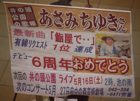 あさみちゆき・錦糸町12