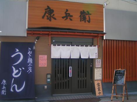 うどん・康兵衛1