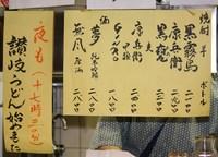 うどん・康兵衛10