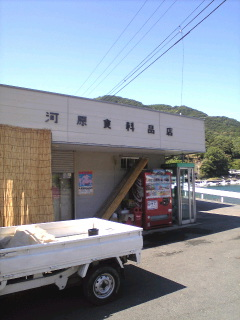 河原食料品店