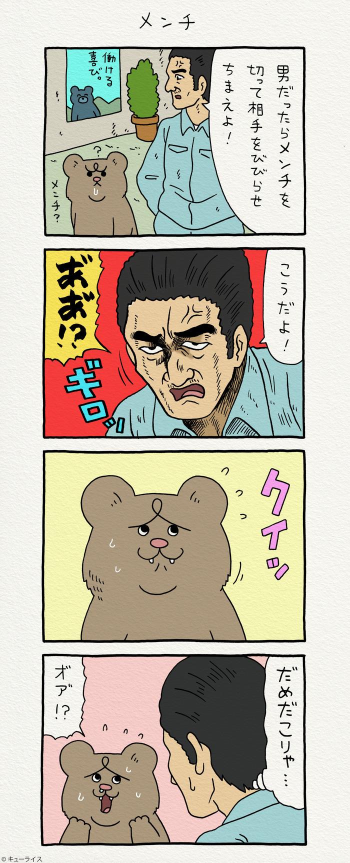 悲熊は強くなりたい 3 のコピー