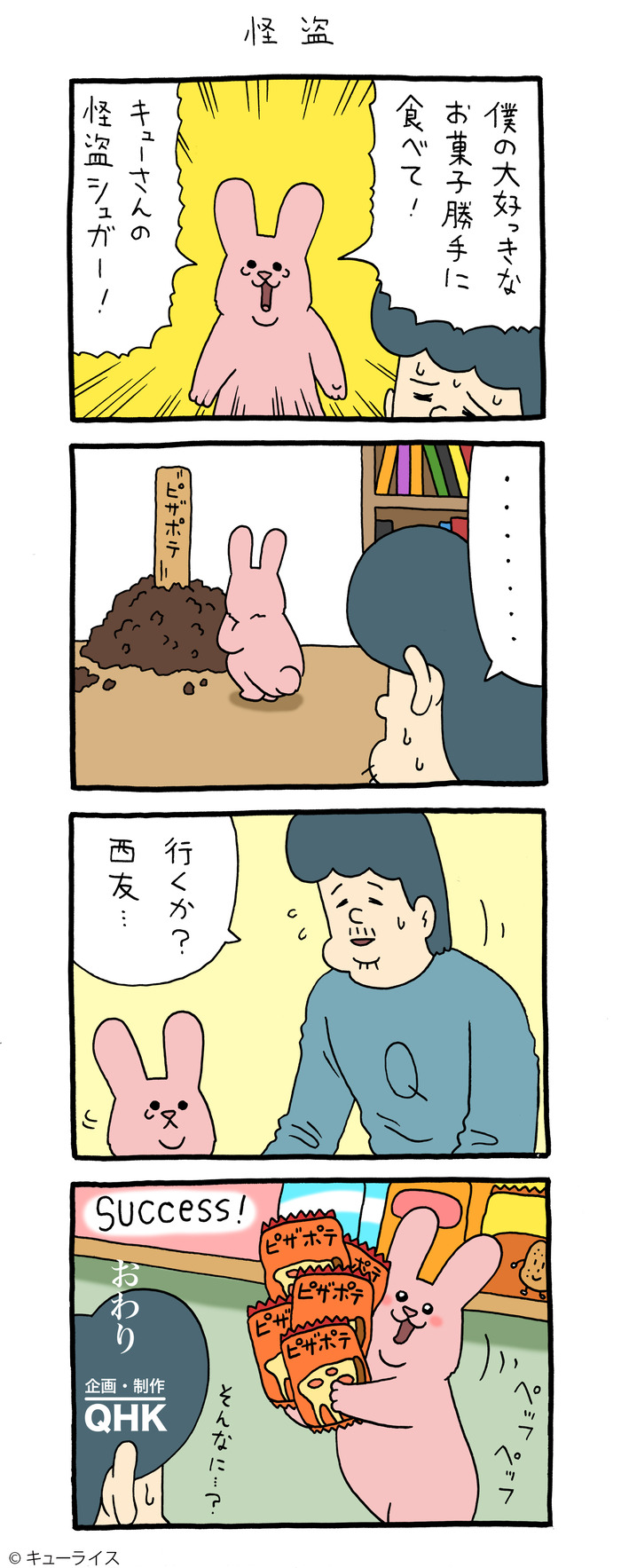 スキウサギ ピザポテ お菓子箱ー3 のコピー