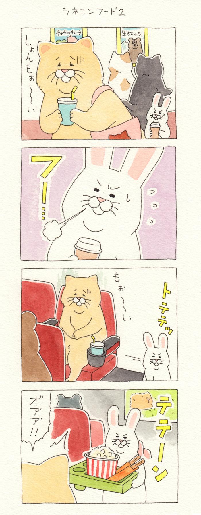 ネコノヒーと映画3