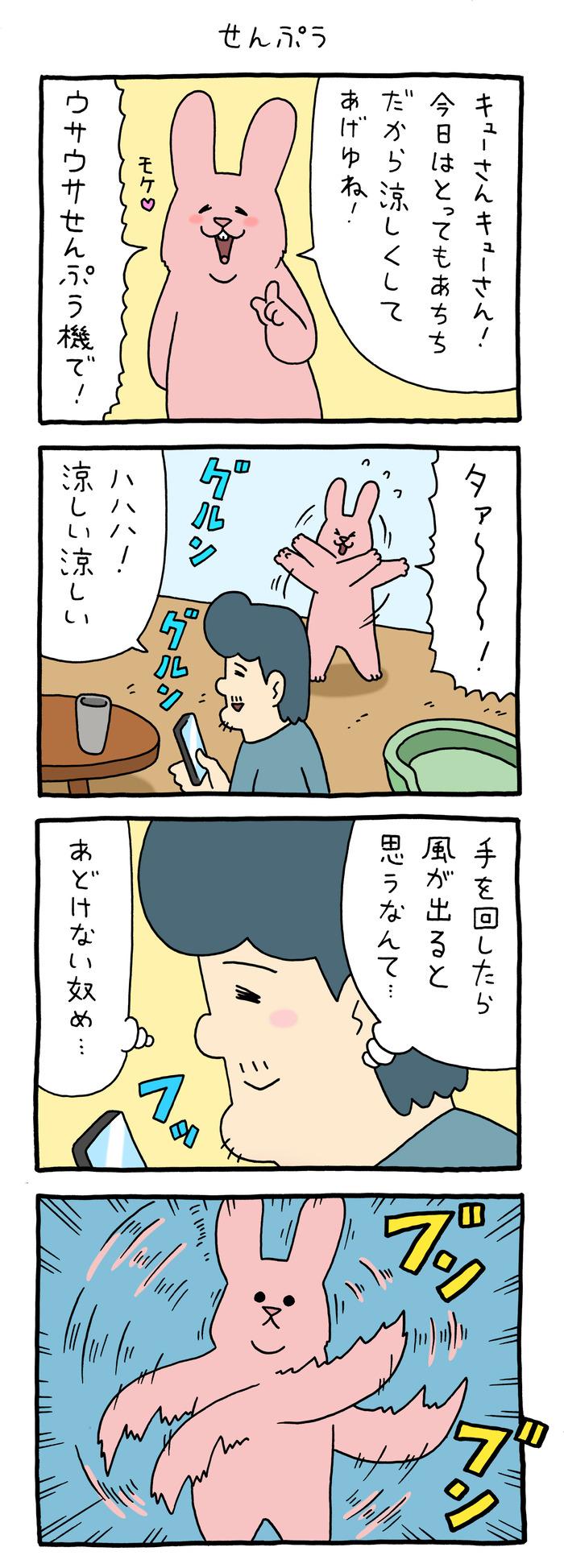 スキウサギ せんぷう1 のコピー