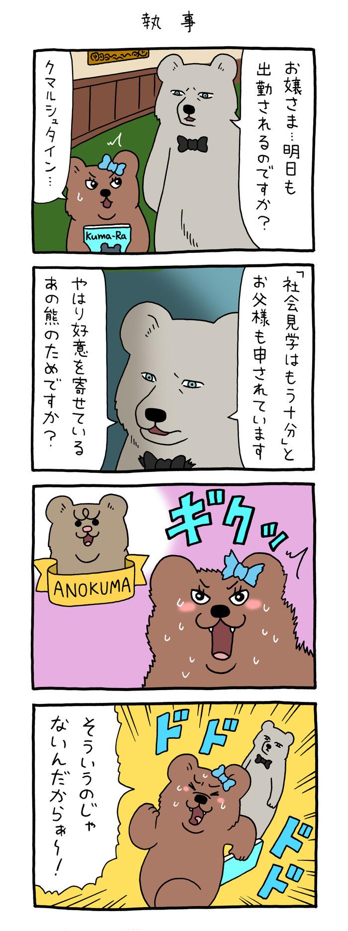悲熊 執事 のコピー