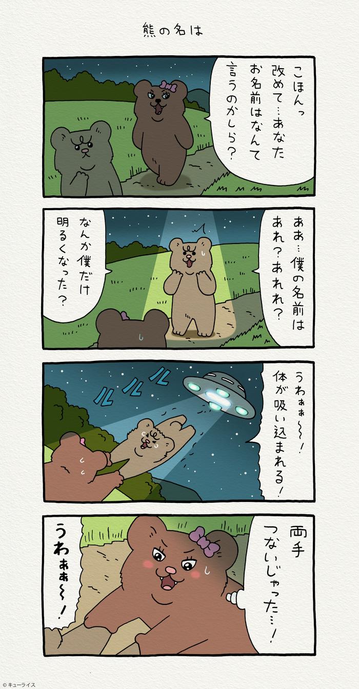 悲熊 クマンナ 名前シリーズ2 のコピー