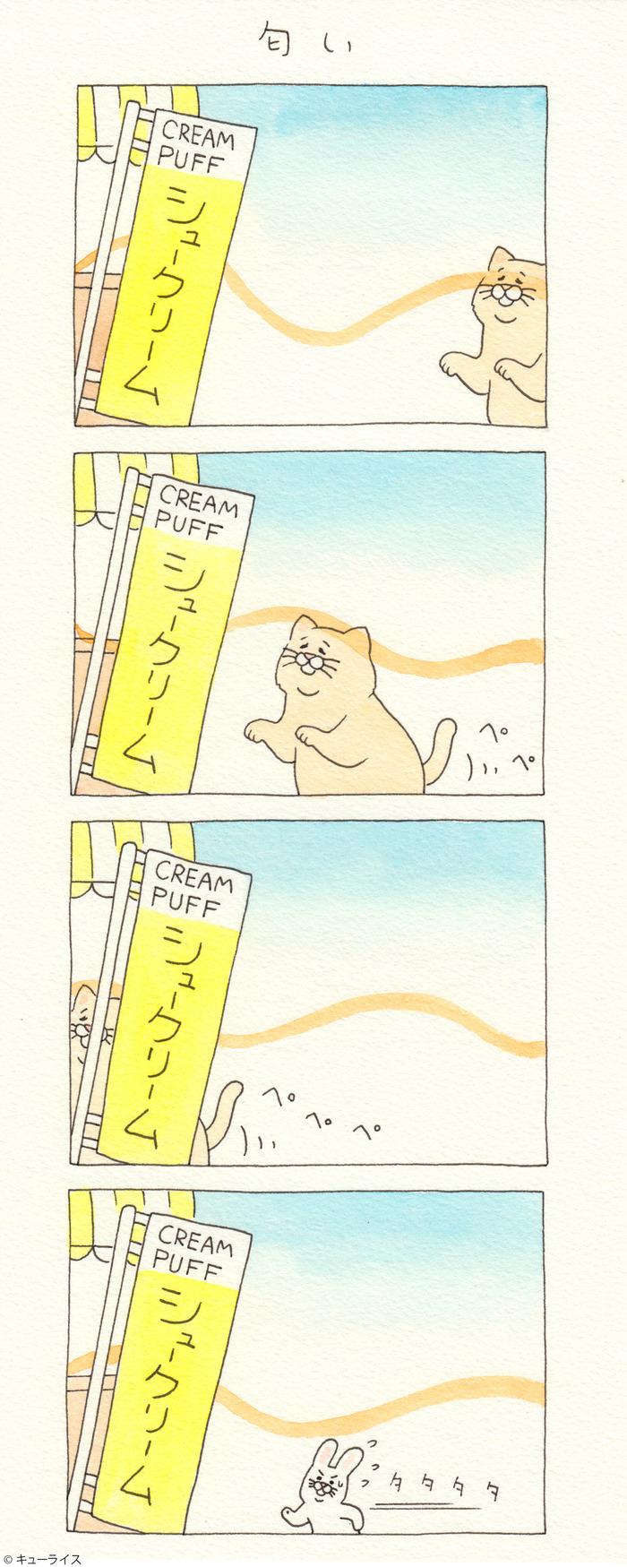 ネコノヒー5巻_シュークリーム