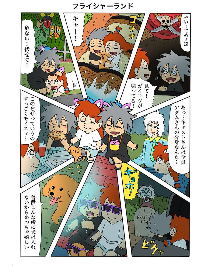 モーニャ9話2