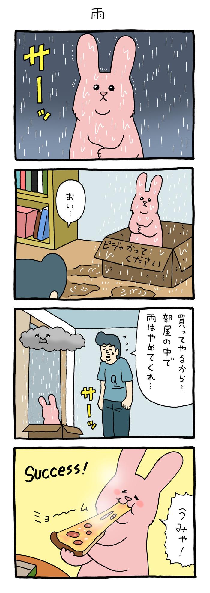 スキウサギ 雨2021 のコピー