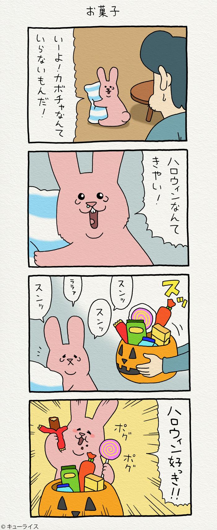 スキウサギ ハロウィン2020-4 のコピー