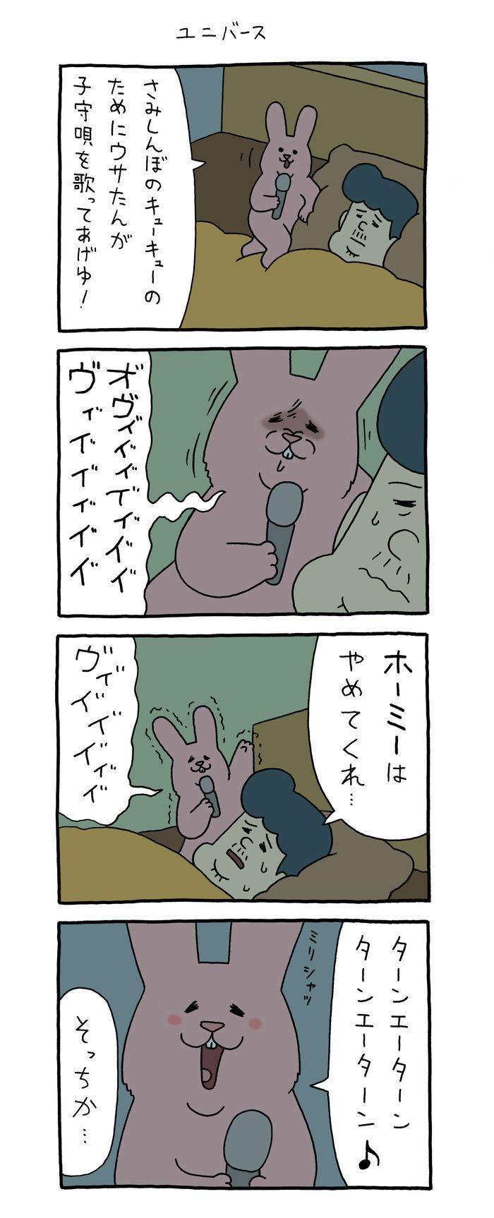 スキウサギ ユニバース のコピー