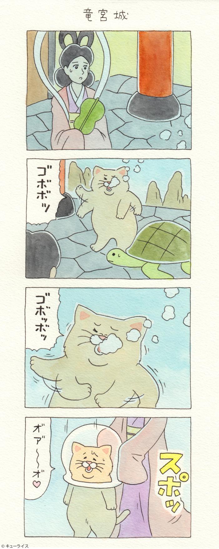 ネコノヒー5巻 浦島太郎2