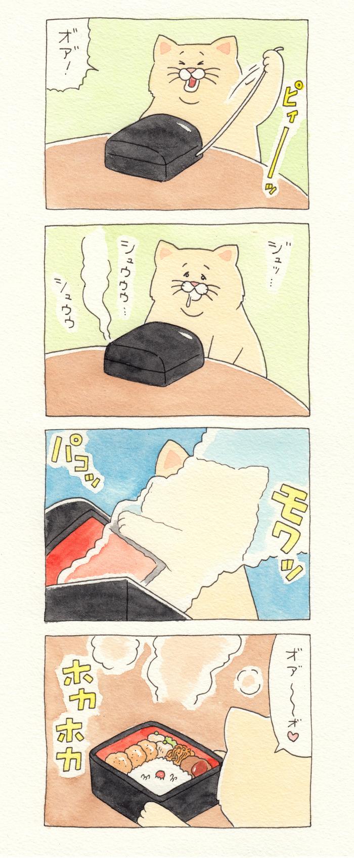 ネコノヒー5巻 浦島太郎4