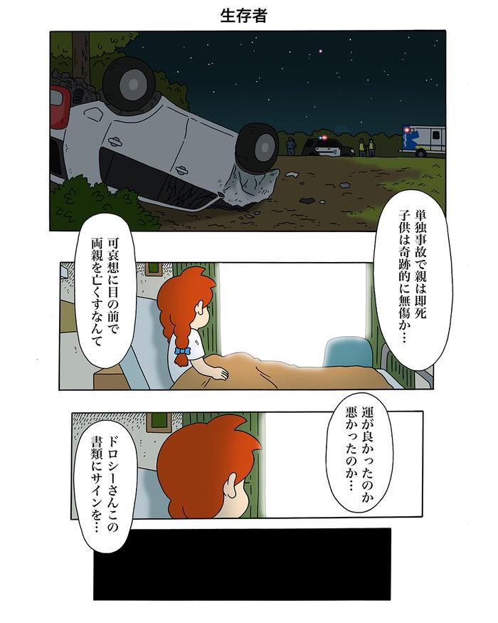 モーニャ9話1