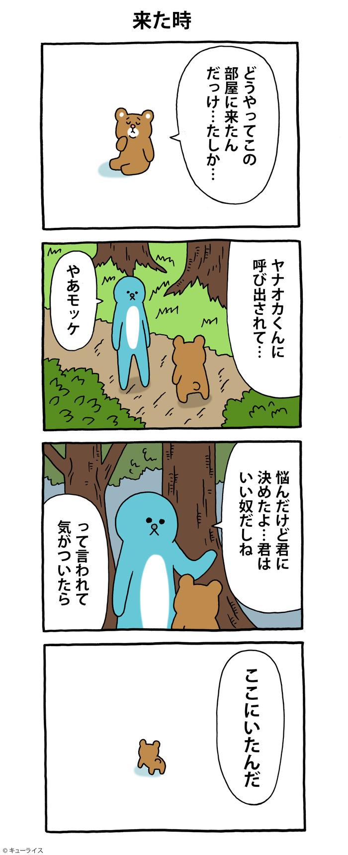 モッケの災難2-4 のコピー