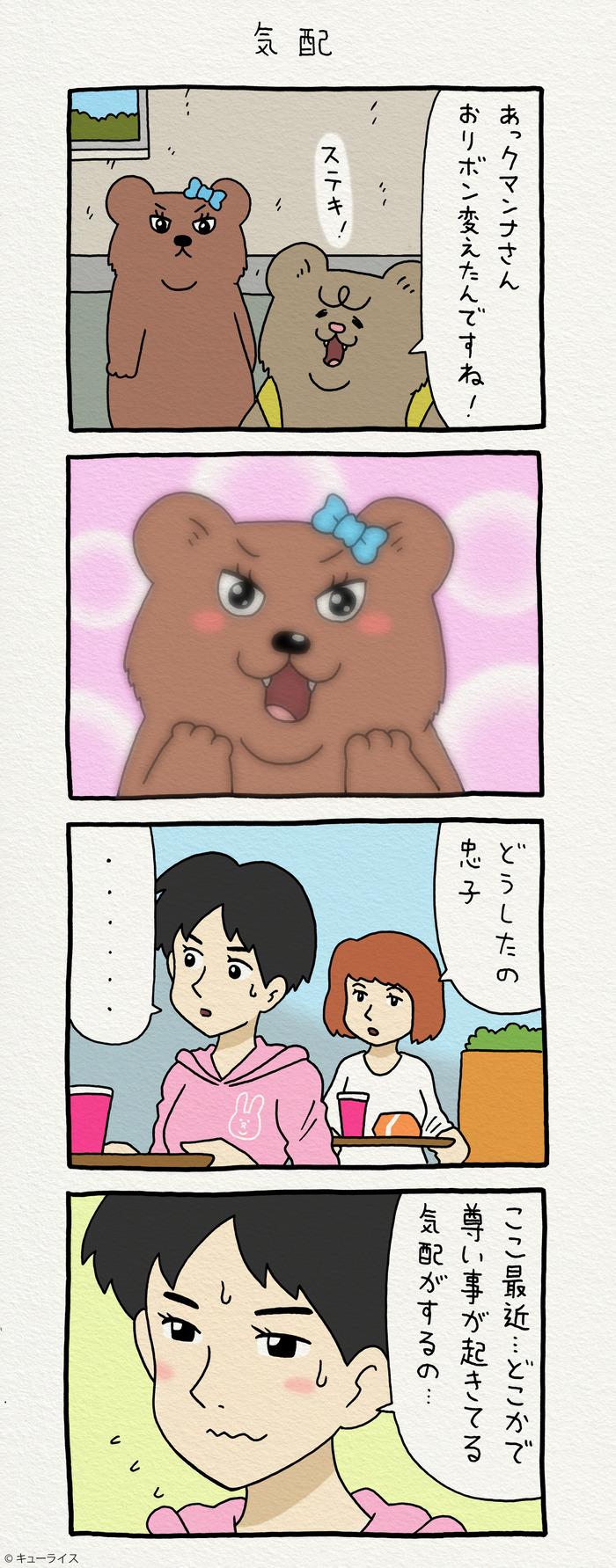 悲熊 クマンナ  リボン2 のコピー