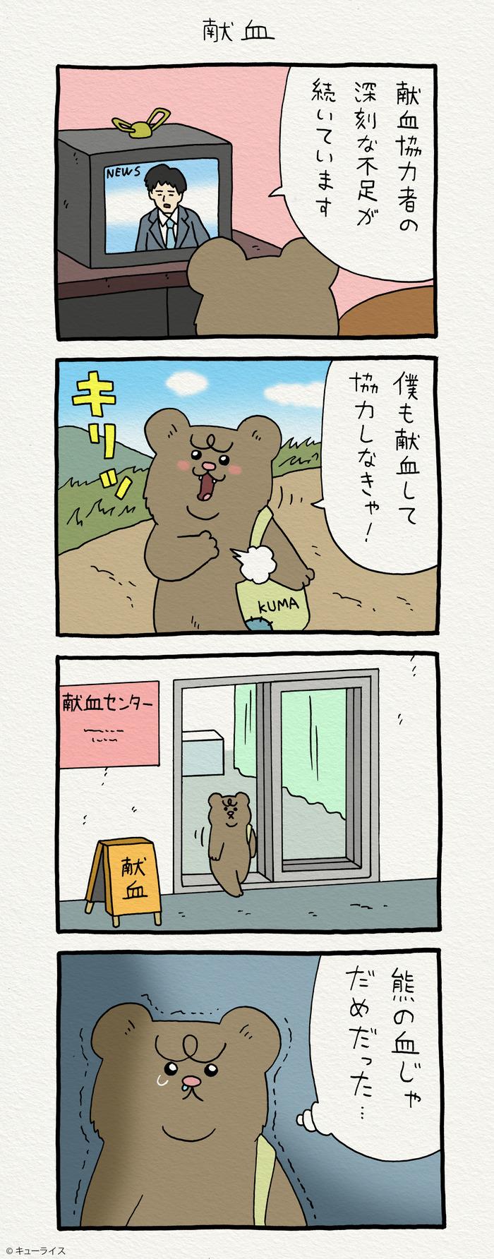悲熊 献血 のコピー