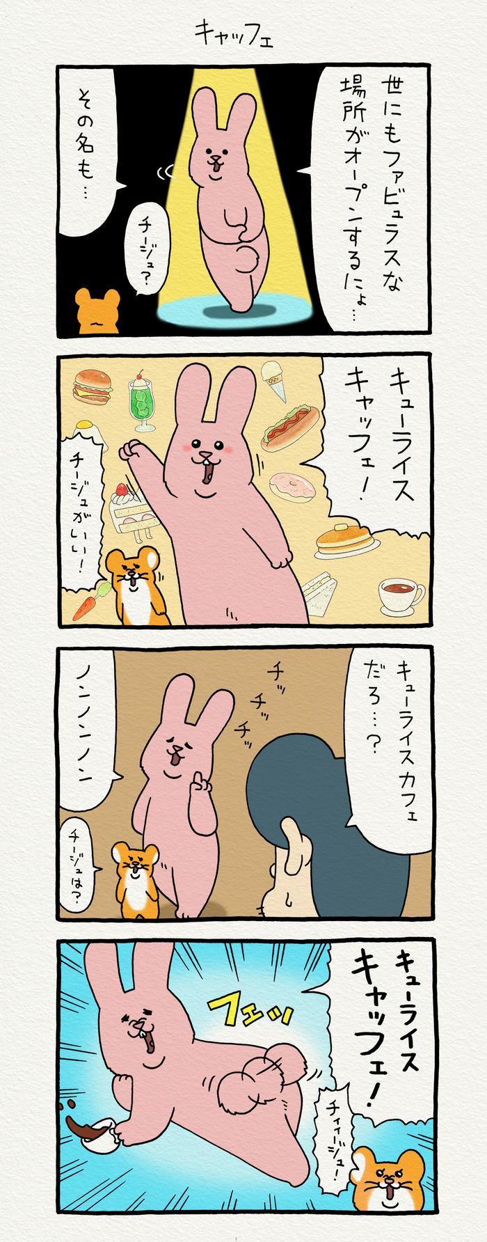 スキウサギ キャッフェ のコピー
