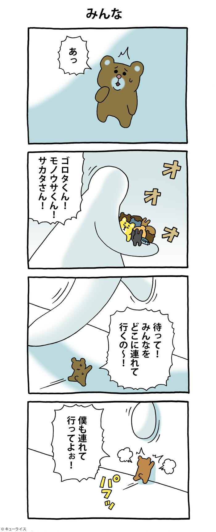 モッケの災難2-7 のコピー